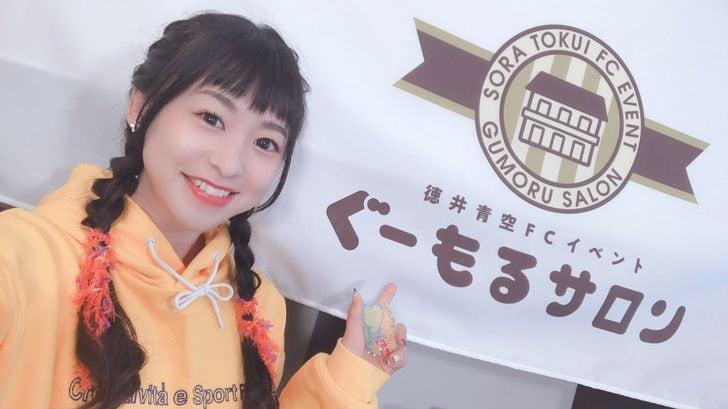徳井 青空