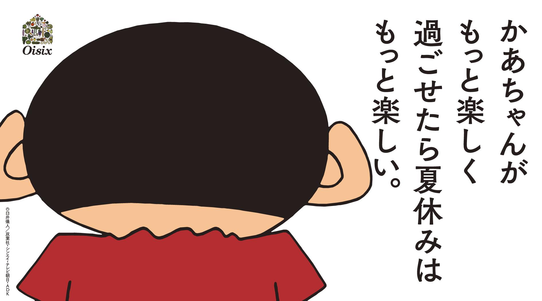 『クレヨンしんちゃん』夏休み終わりの「泣ける」春日部駅ポスターに感想続出の画像002