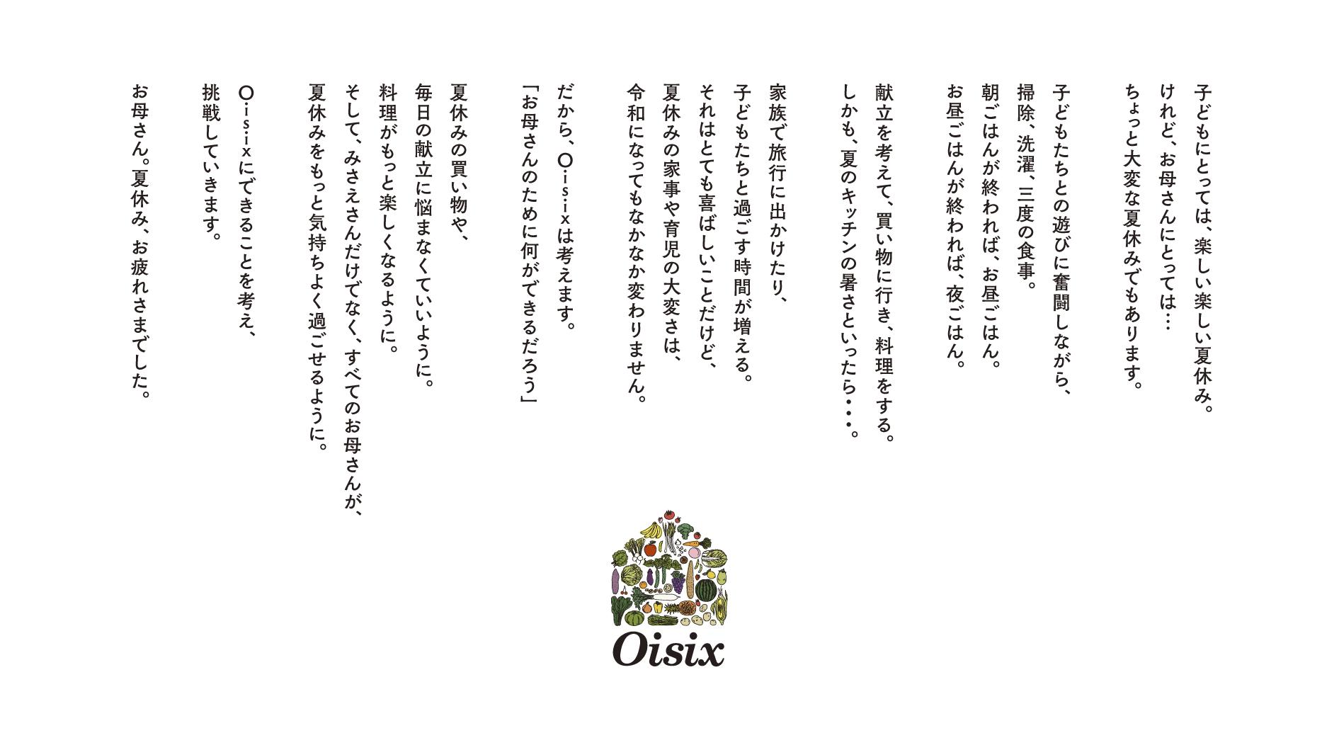 『クレヨンしんちゃん』夏休み終わりの「泣ける」春日部駅ポスターに感想続出の画像003