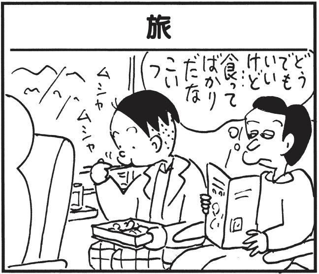 無料立ち読み】かりあげクン(5)「改造」「旅」…植田まさし | ふたまん+