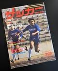 大住良之の「この世界のコーナーエリアから」 連載第13回「日本サッカーの青の時代」の画像001