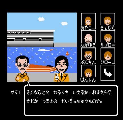 ファミコン『さんまの名探偵』吉本芸人が実名登場する推理ADVは意外にも良作だったの画像004
