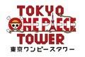 「東京ワンピースタワー」人気ショー、2年ぶりに待望の新作の画像002